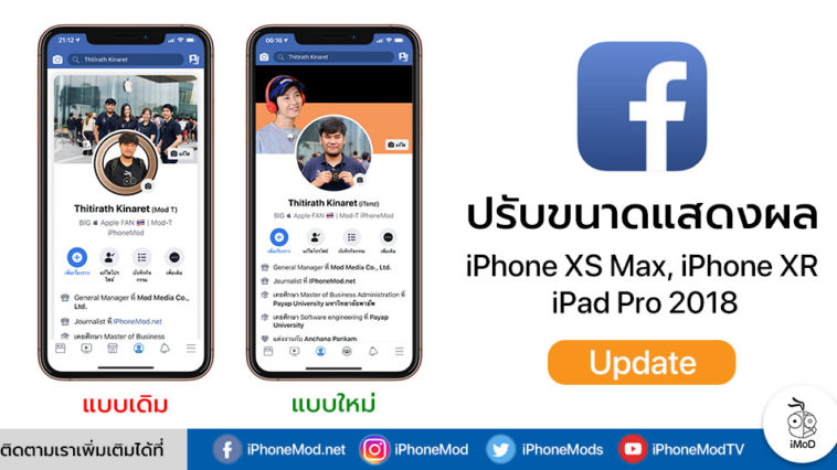 Facebook Ios Update Support Iphone Xs Max Xr Ipad Pro 2018 Resolution
