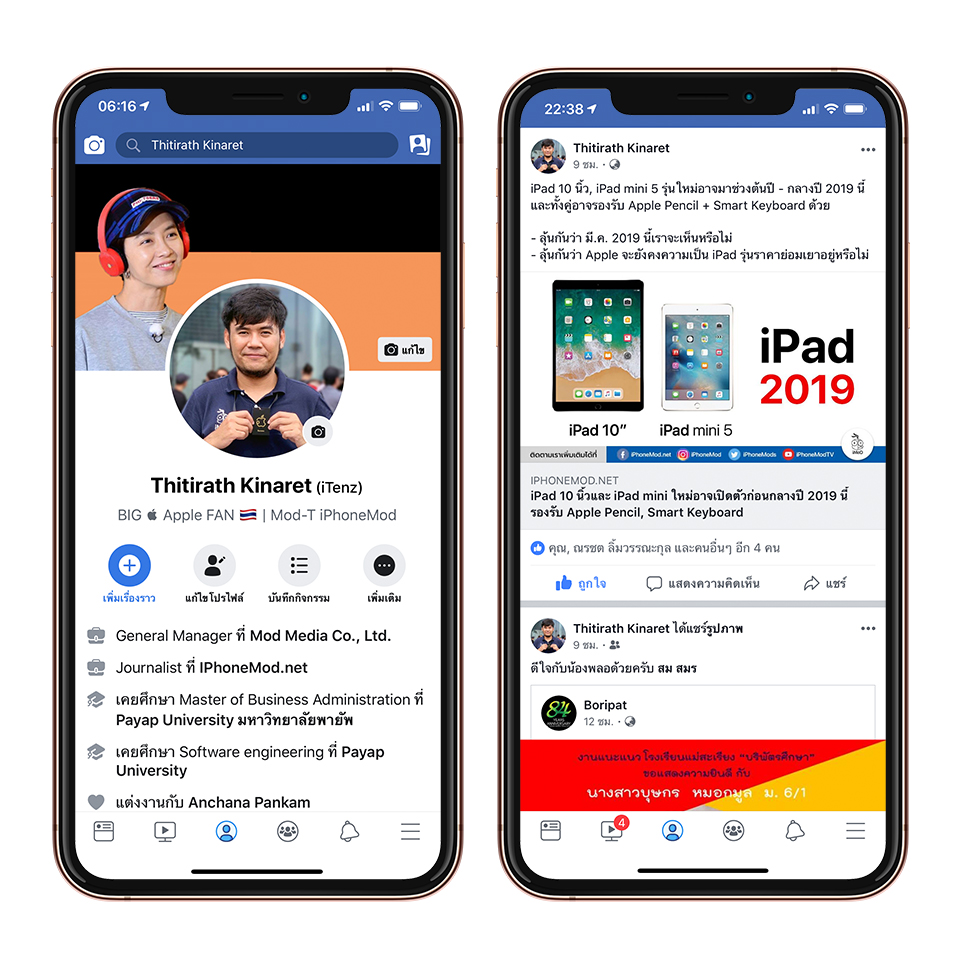 Facebook Ios Update Support Iphone Xs Max Xr Ipad Pro 2018 Resolution Img 1