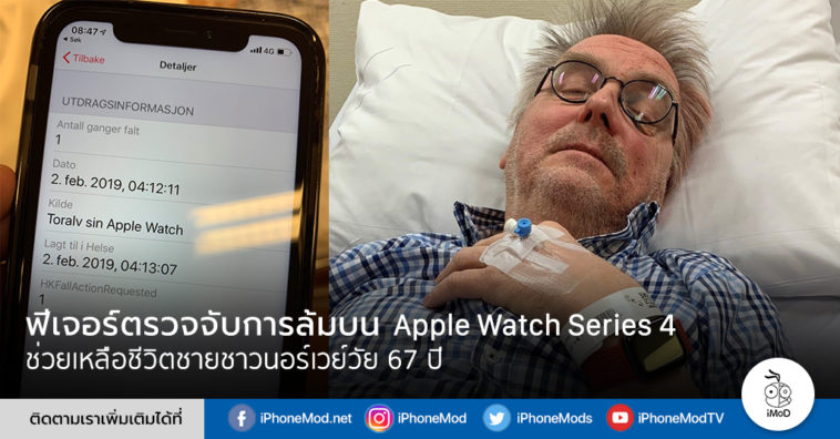 Fall Detection Apple Watch Series 4 Save Norway Man Life