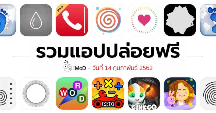 Free Apps 14 02 2019 Cover4