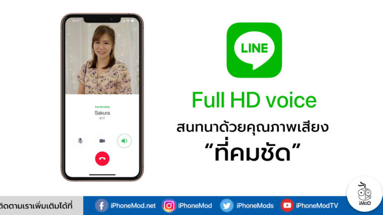 Full Hd Voice Line Calling Feature