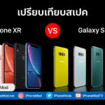 Galaxy S10e Vs Iphone Xr Comparision