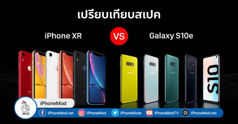 Galaxy S10e Vs Iphone Xr Comparision