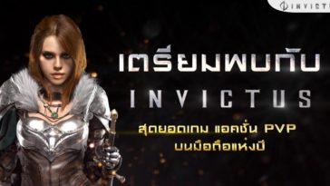 Game Invictus Beta Test Cover