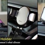Gizmo Smartphone Car Holder Cover 1