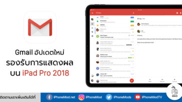 Gmail Update Support Ipad Pro 2018 Display