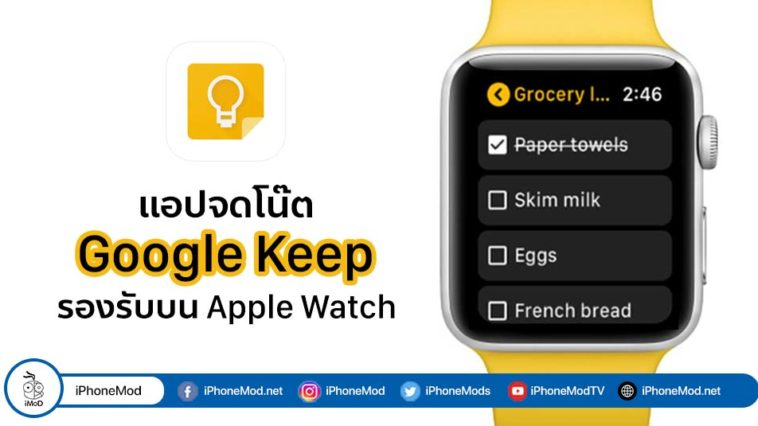 Google Keep Support Apple Watch