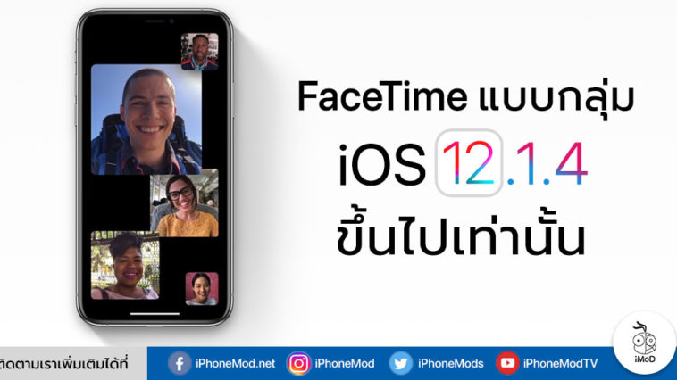 Group Facetime Support Ios 12 1 4 Disable Older Version