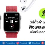 How To Add Apple Music Playlist And Auto Play Workout