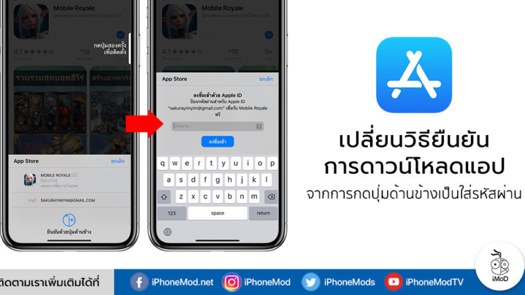 How To Change Download Appstore From Press Side Botton To Input Password Iphone X