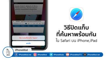 How To Close Search Tab Safari Iphone Ipad