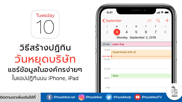 How To Create Calendar Link And Share To Another Iphone Ipad