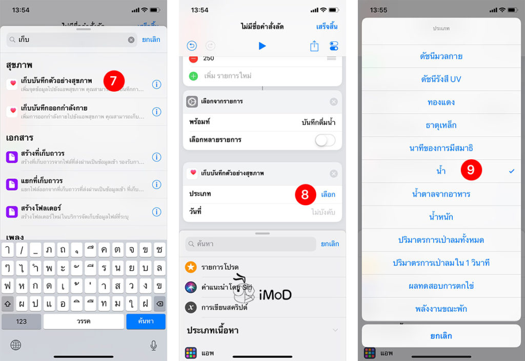 How To Create Drink Record Shortcuts Ios 12 3