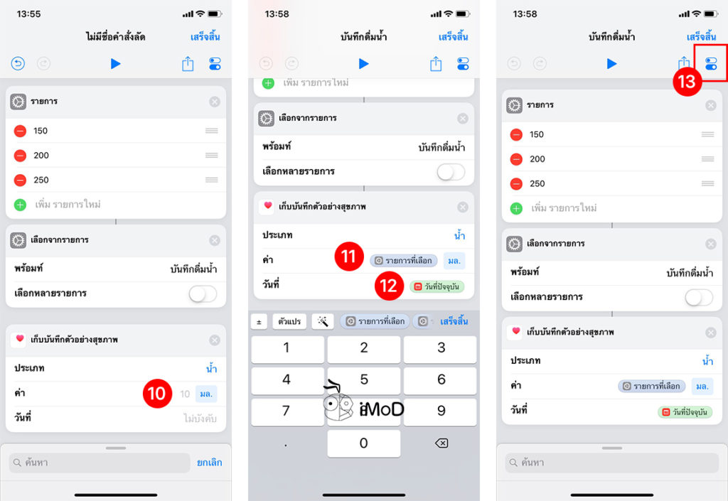 How To Create Drink Record Shortcuts Ios 12 4
