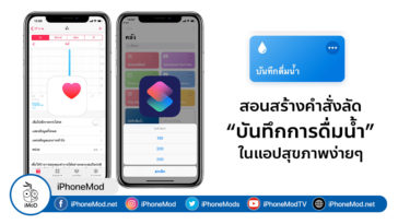 How To Create Drink Record Shortcuts Ios 12 Cover
