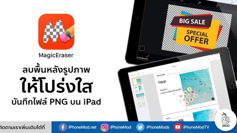 How To Delete Background Image Save Png On Pad Magiceraser