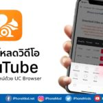 How To Download Youtube Vidio Iphone By Uc Browser