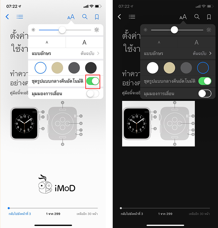 How To Enable Dark Mode On Books App Iphone Ipad 3