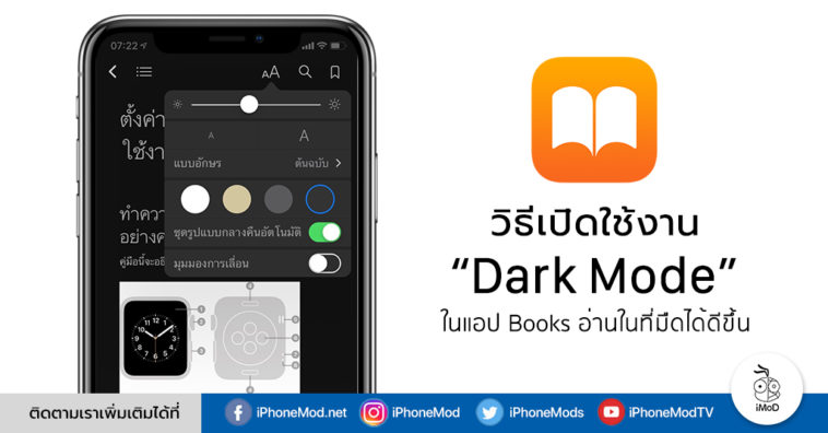 How To Enable Dark Mode On Books App Iphone Ipad