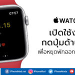 How To Enable Press To Pause Apple Watch