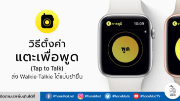 How To Enable Tap To Talk Walkie Talkie Apple Watch
