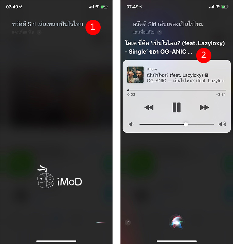 How To Fine Forget Iphone Using Play Music By Siri 1