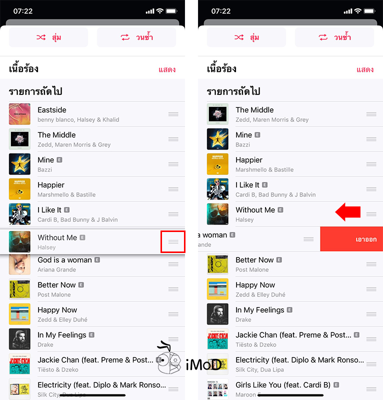 How To Manage Music Queue Apple Music 2