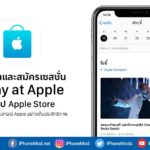 How To Search Register Today At Apple Session On Apple Store