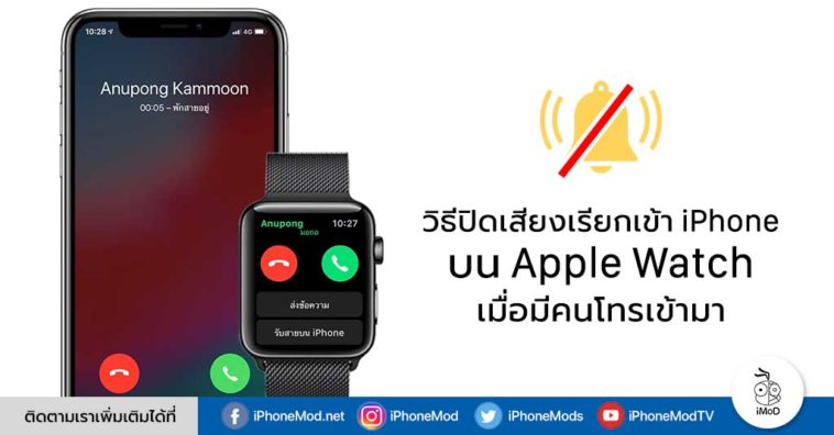 How To Stop Iphone Ringtone By Apple Watch