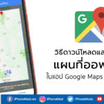 How To Use Google Maps Offline