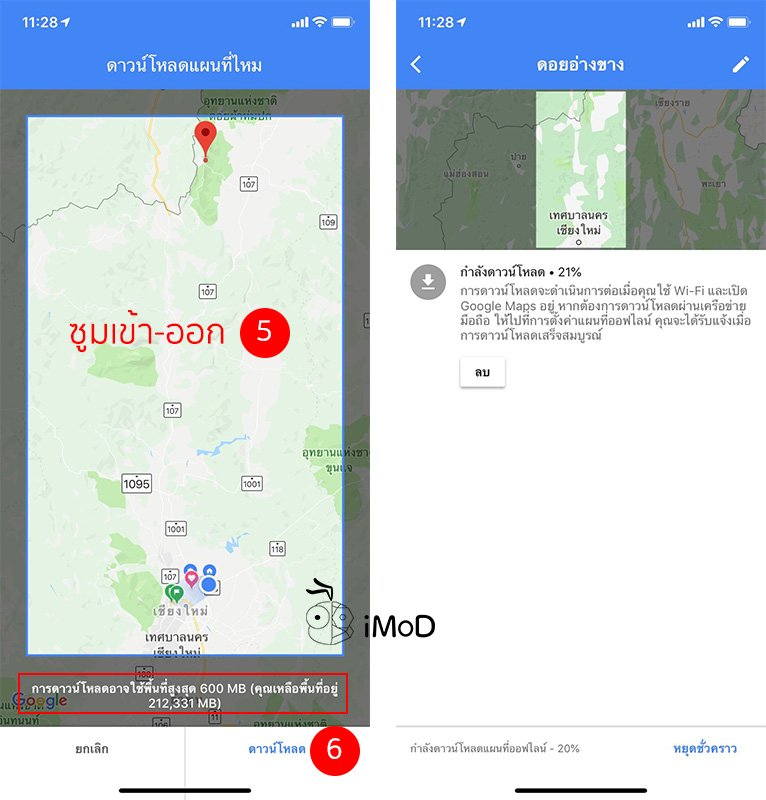 How To Use Google Maps Offline 2