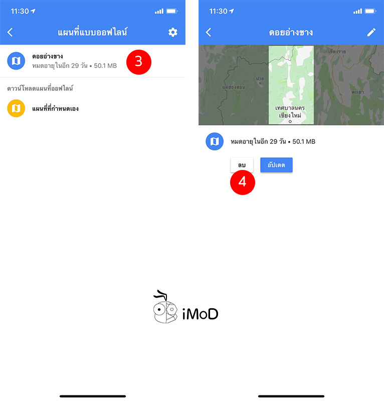 How To Use Google Maps Offline 5