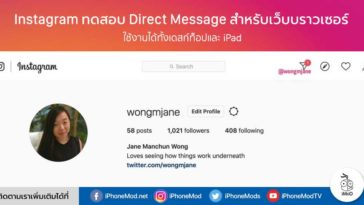 Instagram Test Direct Message For Web Brownser