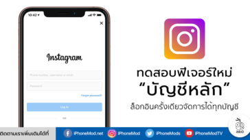 Instagram Testing Main Account Feature