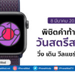 International Women Day Challenge Award Apple Watch