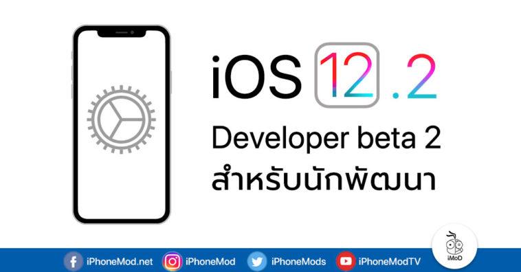 Ios 12 2 Developer Beta 2 Seed