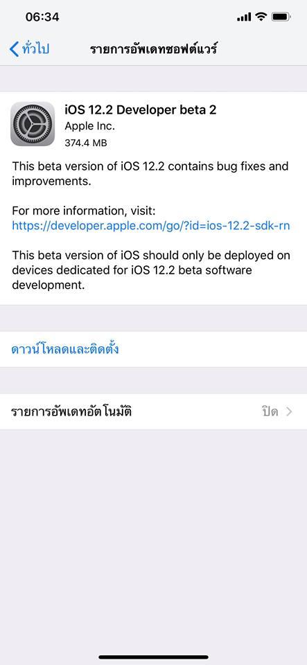 Ios 12 2 Developer Beta 2 Seed Img 1