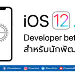 Ios 12 2 Developer Beta 3 Seed
