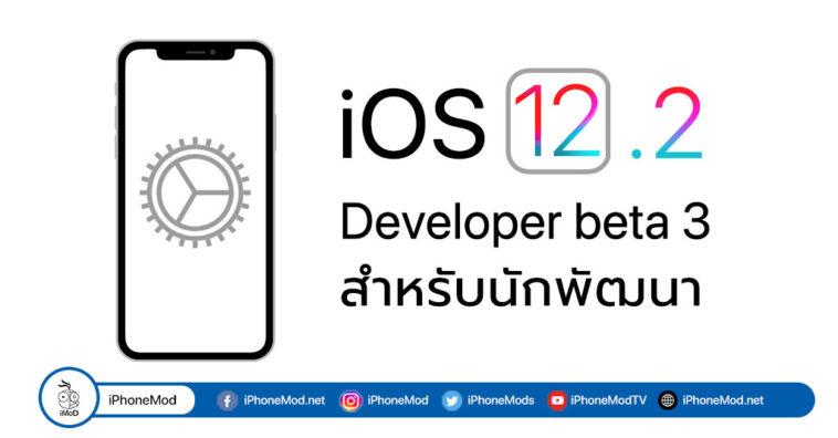 Ios 12 2 Developer Beta 3 Seed