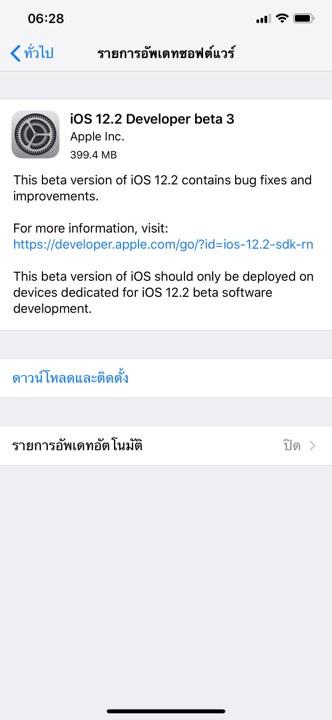 Ios 12 2 Developer Beta 3 Seed Img 1
