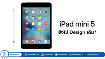 Ipad Mini 5 Cad Spotted Same Design