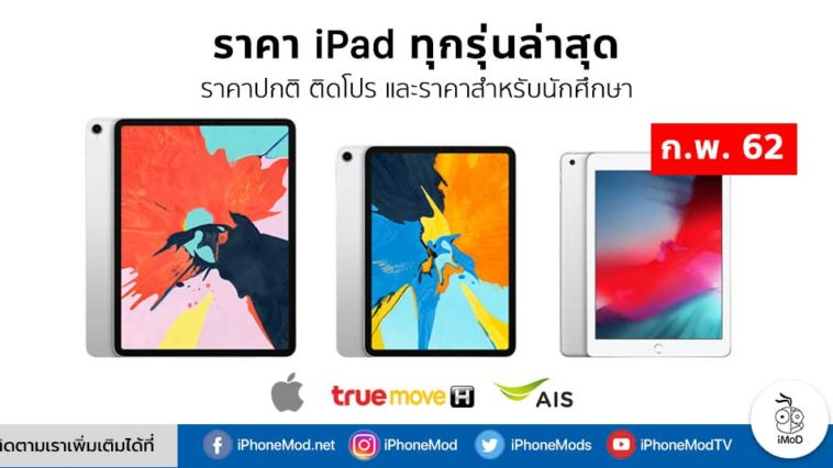 Ipad Price List Feb 2019