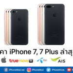 Iphone 7 Price Update Feb 2019