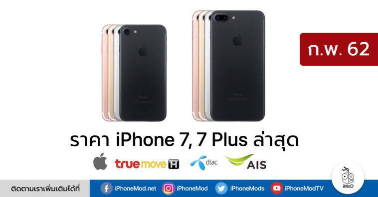Iphone 7 Price Update Feb 2019