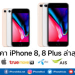 Iphone 8 Price Update Feb 2019