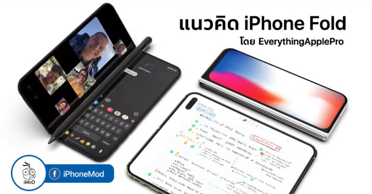 Iphone Fold Renders Concept By Everythingapplepro Cover