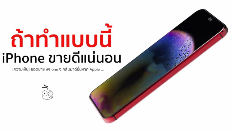 Iphone Good Sell If Cover