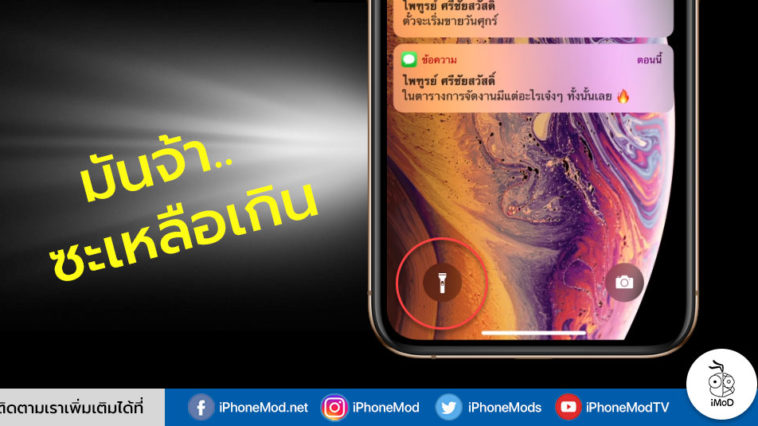 Iphone X Xs Xr User Easier Accident Flashlight Lock Screen Cover 1