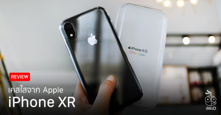 Iphone Xr Clear Case By Apple Review