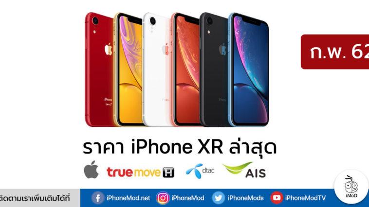Iphone Xr Price Update Feb 2019